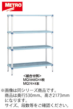 MQ2130G・MQ86PE 4段 756×535mm メトロマックスQ【代引き不可】【ラック】【収納棚】【組立式】【抗菌】【業務用】