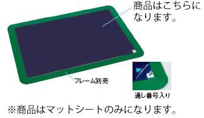 粘着マットシートBS 600×900mm (60枚層) MR-123-740-3【足元マット】【業務用】