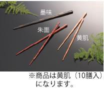 木製 極細箸 (黄肌) 23.5cm (10膳入) 271351【フラットウェア】【はし】【ハシ】【業務用】