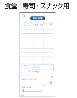会計伝票 単式 S-02L No.1~10000 (100冊)【レジ関連用品】【伝票】【勘定書】【勘定表】【勘定書き】【あいそ】【お愛想】【業務用】