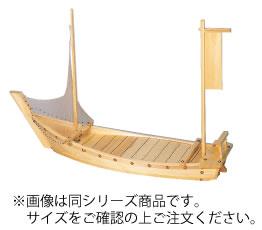 白木 料理舟 アミ付 2.5尺【演出用品】【盛器】【料理飾り】【盛付台】【舟盛】【料理舟】【業務用】
