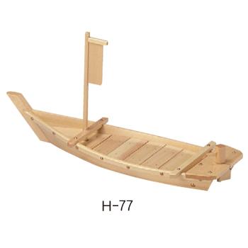 白木川舟 H-77【舟盛り 刺身 演出用品】【盛器】【料理飾り】【盛付台】【舟盛】【料理舟】【業務用】