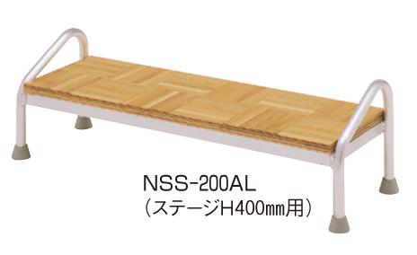 アルミステップ NSS-200AL【代引き不可】【宴会用】【講習用】【移動ステージ】【移動式ステップ】【踏み台】【ステップ】【業務用】