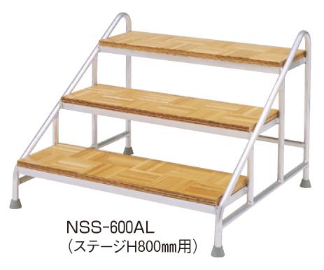 アルミステップ NSS-600AL【代引き不可】【宴会用】【講習用】【移動ステージ】【移動式ステップ】【踏み台】【ステップ】【業務用】