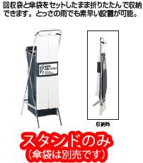折りたたみ傘袋スタンド UB-288-900-0【かさ】【傘袋】【ビニール袋】【業務用】