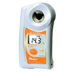 PAL-96S ポケット ラーメンスープ 濃度計【濃度計】【ATAGO】【アタゴ】【デジタル計測】【業務用】