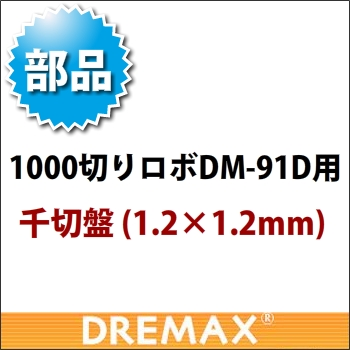 DM-91D用 オプションパーツ 千切盤 1.2×1.2mm【野菜スライサー フードスライサー 業務用スライサー】【ドリマックス】【DREMAX】【業務用】