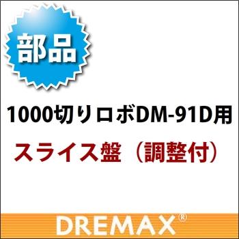 DM-91D用 オプションパーツ スライス盤(調節付)【野菜スライサー フードスライサー 業務用スライサー】【ドリマックス】【DREMAX】【業務用】