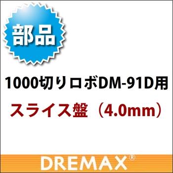 DM-91D用 オプションパーツ スライス盤 4.0mm【野菜スライサー フードスライサー 業務用スライサー】【ドリマックス】【DREMAX】【業務用】