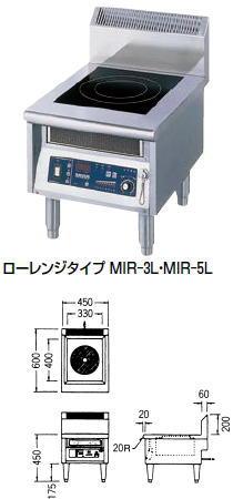 電磁調理器 MIR-3L【代引き不可】【IH調理器】【IHコンロ】【ニチワ】【ローレンジ型】【1連】【業務用】
