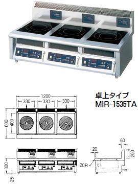 電磁調理器 MIR-1535TA【代引き不可】【IH調理器】【IHコンロ】【ニチワ】【卓上型】【2連】【業務用】
