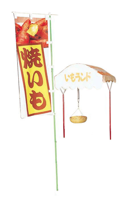 いもランド オリジナル オプション AY-1000用【代引き不可】【石焼いも機 イモ焼 石焼きイモ 芋】【焼き芋】【業務用】