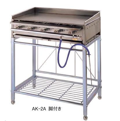 グリドルAK 卓上形(脚無し) AK-2B (ガス種:プロパン) LP【業務用鉄板焼機 ガス鉄板焼き器】【代引不可】【お好み焼き】【焼きそば】【業務用】