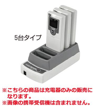 リプライコール 充電器 RE-305 (5台タイプ)【コードレスチャイム 呼び出し ベル】【呼び出しシステム】【ワイヤレスチャイム】【呼び鈴】【業務用】