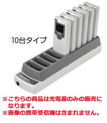 リプライコール 充電器 RE-310 (10台タイプ)【コードレスチャイム 呼び出し ベル】【呼び出しシステム】【ワイヤレスチャイム】【呼び鈴】【業務用】