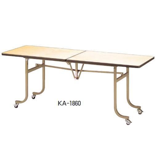 フライト 角テーブル KA1860【代引き不可】【折りたたみ式】【会議用テーブル】【会議室テーブル】【ストッパー付キャスター付】【折り畳み式】【長机】【机】【業務用】