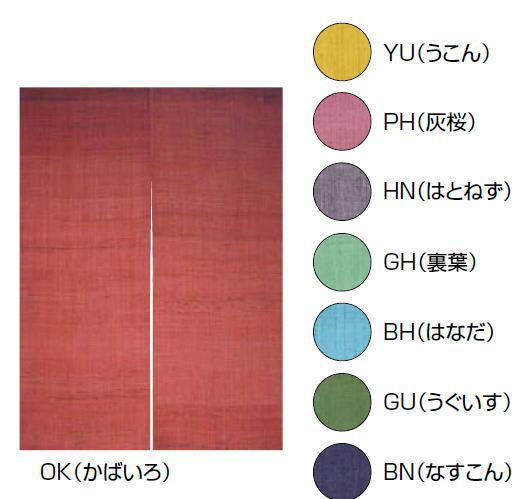 NLM4502 自然のれん GU(うぐいす)【暖簾】【飲食店のれん】【和柄のれん】【業務用】
