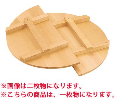 羽反蓋 (さわら材) 一本桟把手付 厚さ 14mm一枚物 66【釜飯用蓋】【羽釜用蓋】【蓋】【業務用】