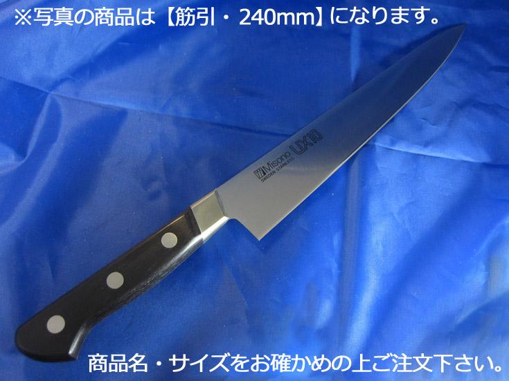 ミソノ UX10 筋引 240mm(721)【庖丁 業務用ナイフ 洋包丁 Misono】【業務用】