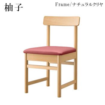 柚子N椅子 ナチュラルクリヤ