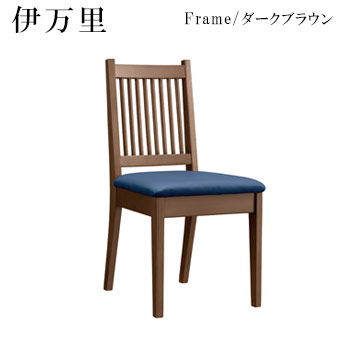 伊万里D椅子 ダークブラウン