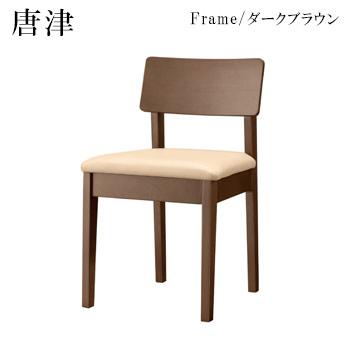 唐津D椅子 ダークブラウン
