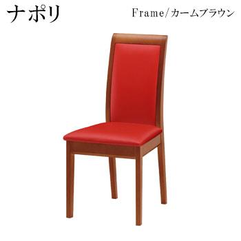 ナポリK椅子 カームブラウン