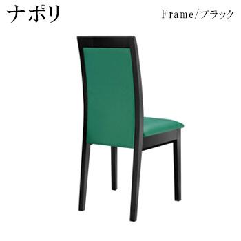 ナポリB椅子 ブラック