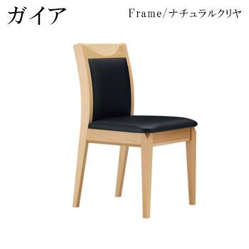 ガイアN椅子 ナチュラルクリヤ
