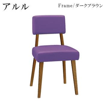 アルルD椅子 ダークブラウン