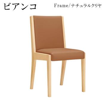 ビアンコN椅子 ナチュラルクリヤ
