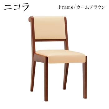 ニコラK椅子 カームブラウン