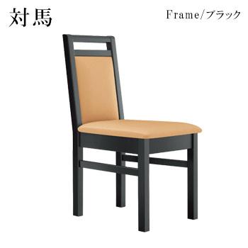 対馬B椅子 ブラック