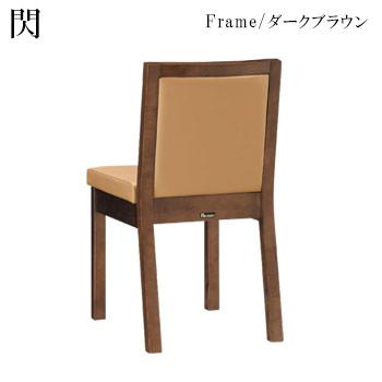 閃D椅子 ダークブラウン