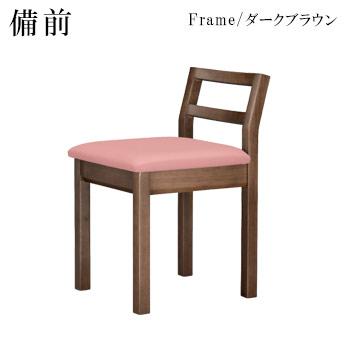 備前D椅子 ダークブラウン