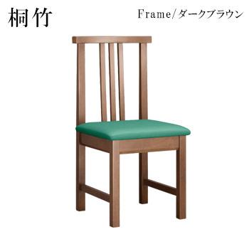桐竹D椅子 ダークブラウン