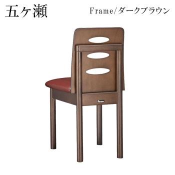 五ヶ瀬D椅子 ダークブラウン