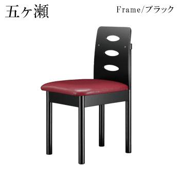 五ヶ瀬B椅子 ブラック