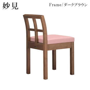 妙見D椅子 ダークブラウン
