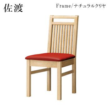 佐渡N椅子 ナチュラルクリヤ