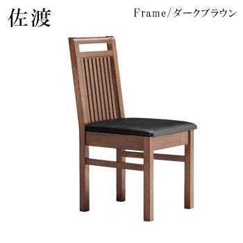 佐渡D椅子 ダークブラウン