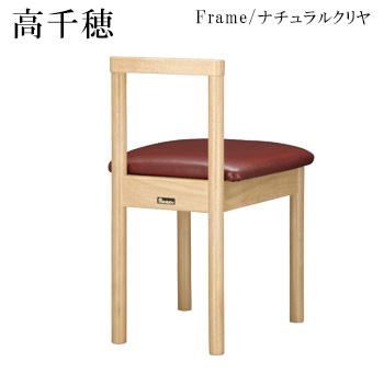 高千穂N椅子 ナチュラルクリヤ