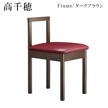 高千穂D椅子 ダークブラウン