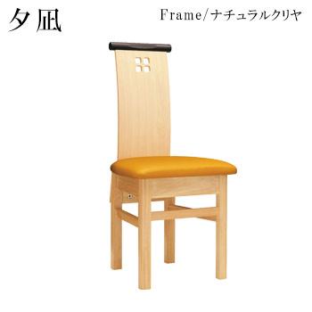 夕凪N椅子 ナチュラルクリヤ