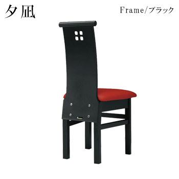 夕凪B椅子 ブラック