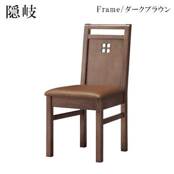 隠岐D椅子 ダークブラウン