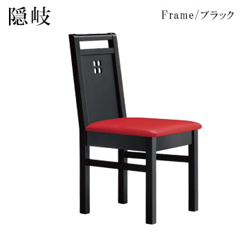 隠岐D椅子 ブラック