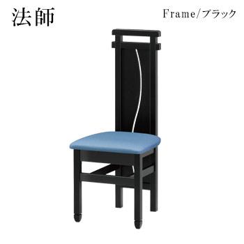法師椅子 ブラック
