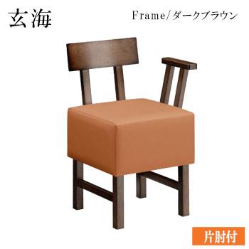玄海D椅子 ダークブラウン 背もたれ一枚板 片肘付き