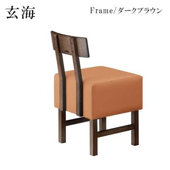 玄海D椅子 ダークブラウン 背もたれ一枚板 肘無し